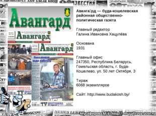 Аванга́рд — буда-кошелевская районная общественно-политическая газета Главный