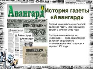 История газеты «Авангард» Первый номер буда-кошелевской районной газеты «Лені
