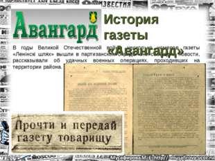 В годы Великой Отечественной войны несколько номеров газеты «Ленінскі шлях» в
