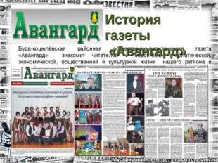 Буда-кошелёвская районная общественно-политическая газета «Авангард» знакомит