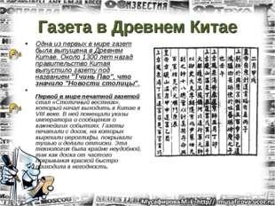 Газета в Древнем Китае Одна из первых в мире газет была выпущена в Древнем Ки