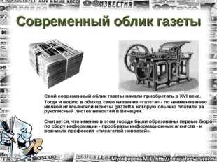 Современный облик газеты Свой современный облик газеты начали приобретать в X