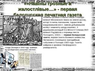 ««Навіны грозные а жалостлівые…» - первая белорусская печатная газета «Навіны