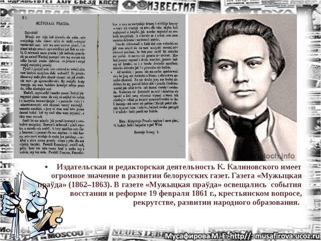 Издательская и редакторская деятельность К. Калиновского имеет огромное знач...