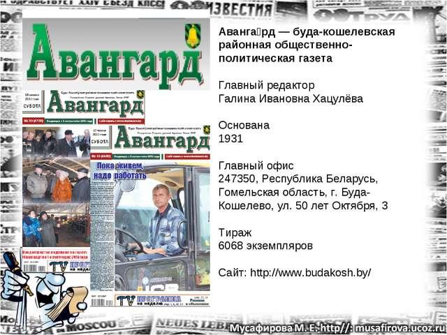 Аванга́рд — буда-кошелевская районная общественно-политическая газета Главный...
