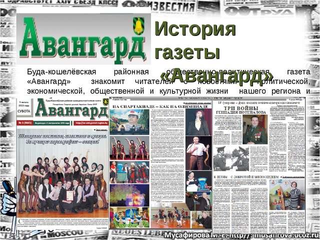Буда-кошелёвская районная общественно-политическая газета «Авангард» знакомит...