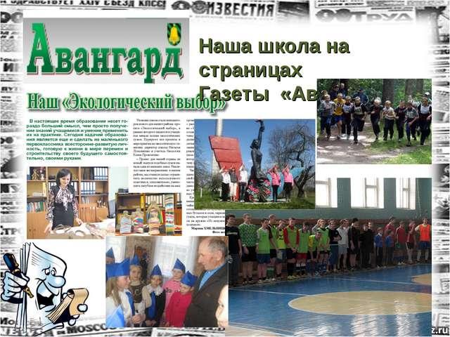 Наша школа на страницах Газеты «Авангард»