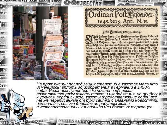 На протяжении последующих столетий в газетах мало что изменилось: вплоть до и...