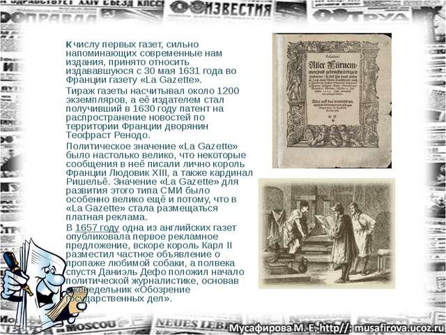 К числу первых газет, сильно напоминающих современные нам издания, принято от...