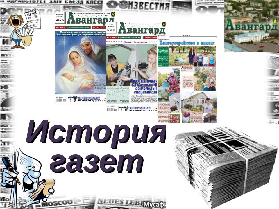 История газет