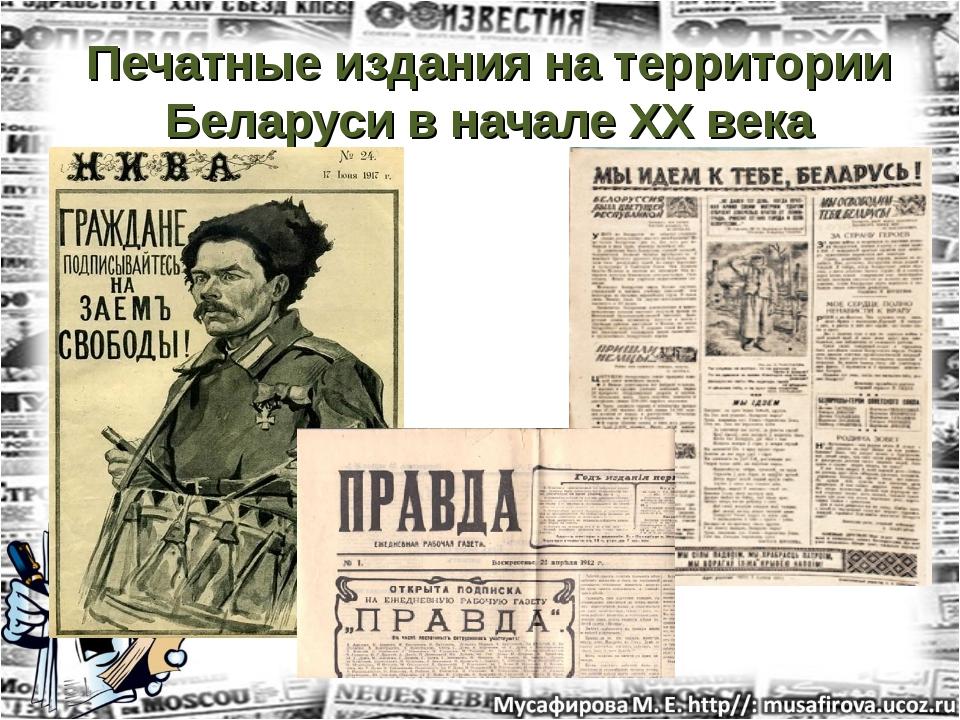 Печатные издания на территории Беларуси в начале ХХ века