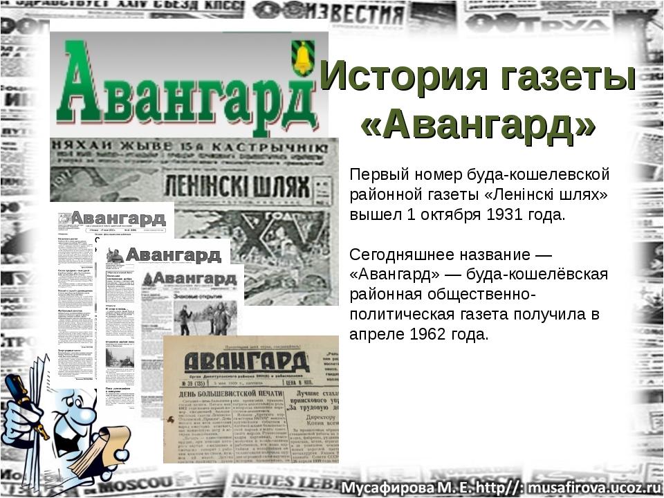 История газеты «Авангард» Первый номер буда-кошелевской районной газеты «Лені...