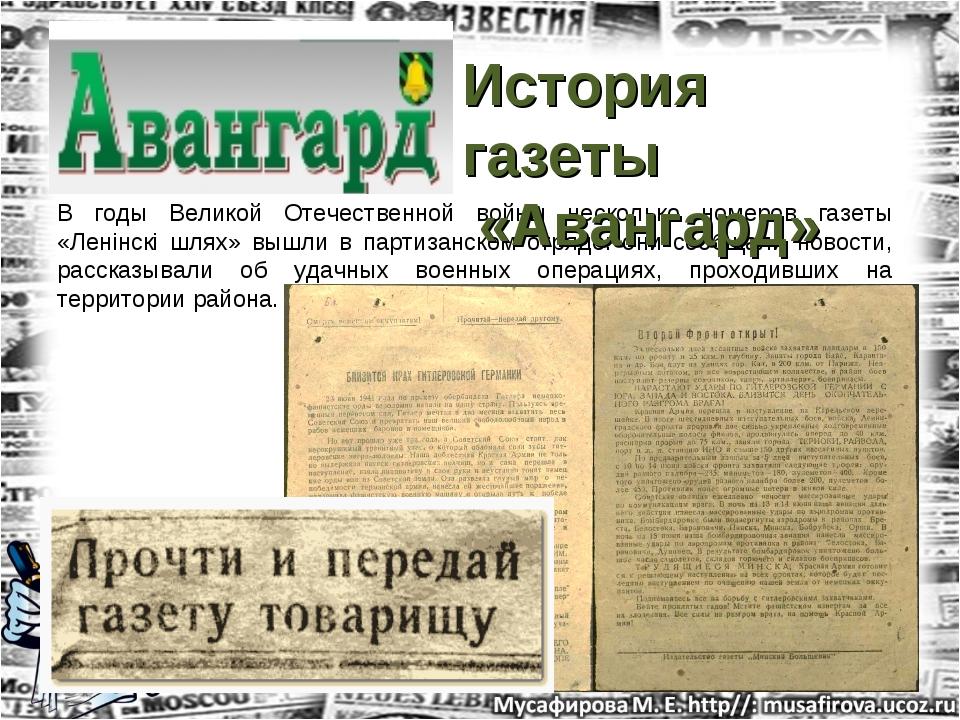В годы Великой Отечественной войны несколько номеров газеты «Ленінскі шлях» в...