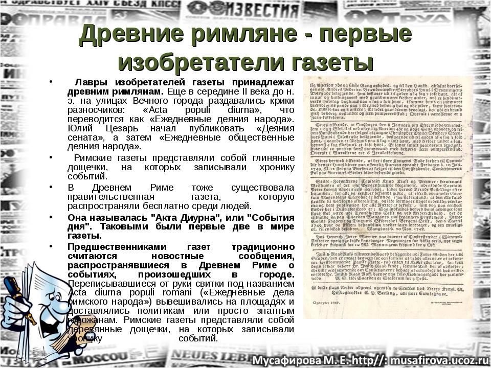 Древние римляне - первые изобретатели газеты Лавры изобретателей газеты прина...