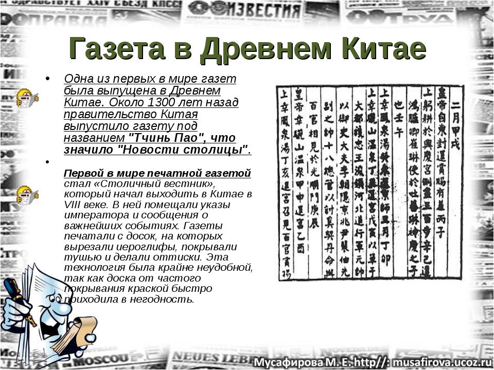 Газета в Древнем Китае Одна из первых в мире газет была выпущена в Древнем Ки...