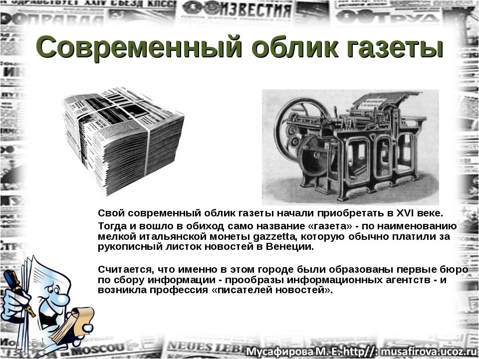 Современный облик газеты Свой современный облик газеты начали приобретать в X...
