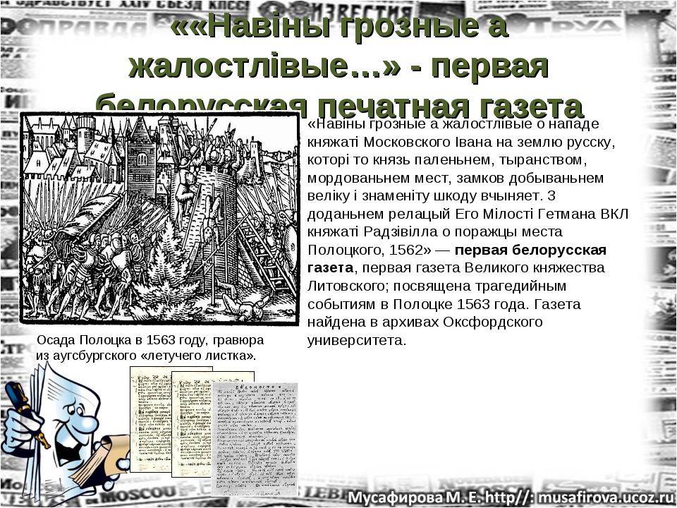 ««Навіны грозные а жалостлівые…» - первая белорусская печатная газета «Навіны...