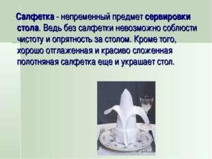 Салфетка - непременный предмет сервировки стола. Ведь без салфетки невозможн