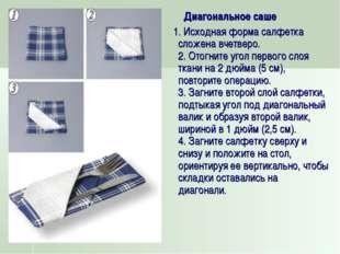 Диагональное саше 1. Исходная форма салфетка сложена вчетверо. 2. Отогните у