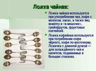 Ложка чайная: Ложка чайная используется при употреблении чая, кофе с молоком,