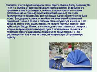 Считается, что культурой сервировки стола, Европа обязана Карлу Великому(744