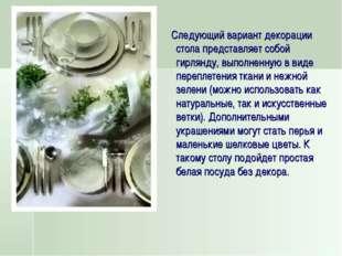 Следующий вариант декорации стола представляет собой гирлянду, выполненную в