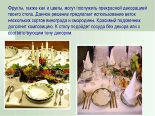 Фрукты, также как и цветы, могут послужить прекрасной декорацией твоего стола