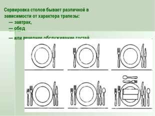 Сервировка столов бывает различной в зависимости от характера трапезы: —