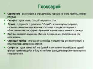 Глоссарий Сервировка - расстановка в определенном порядке на столе приборы, п
