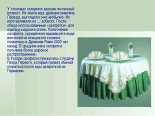 У столовых салфеток весьма почтенный возраст. Их знали еще древние римляне.