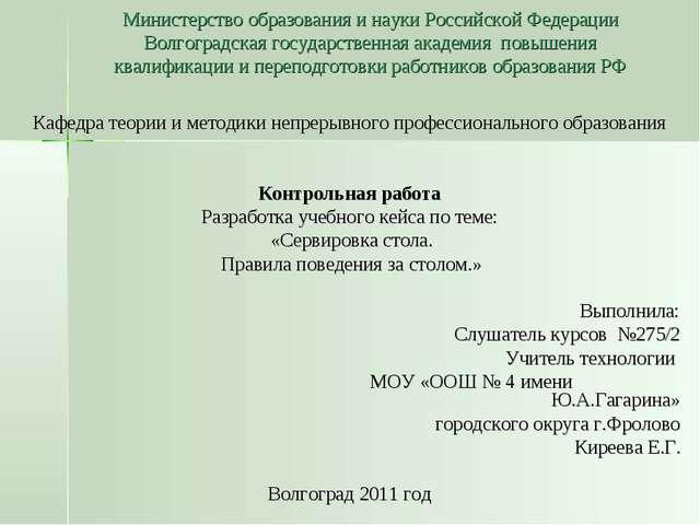 Министерство образования и науки Российской Федерации Волгоградская государст...