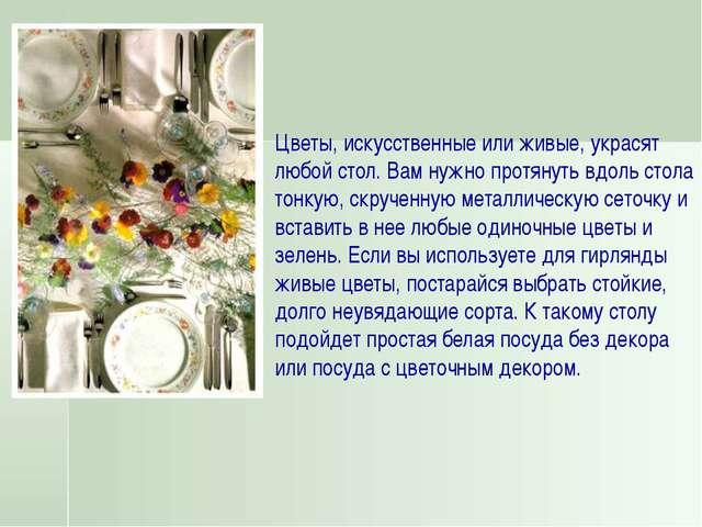 Цветы, искусственные или живые, украсят любой стол. Вам нужно протянуть вдоль...