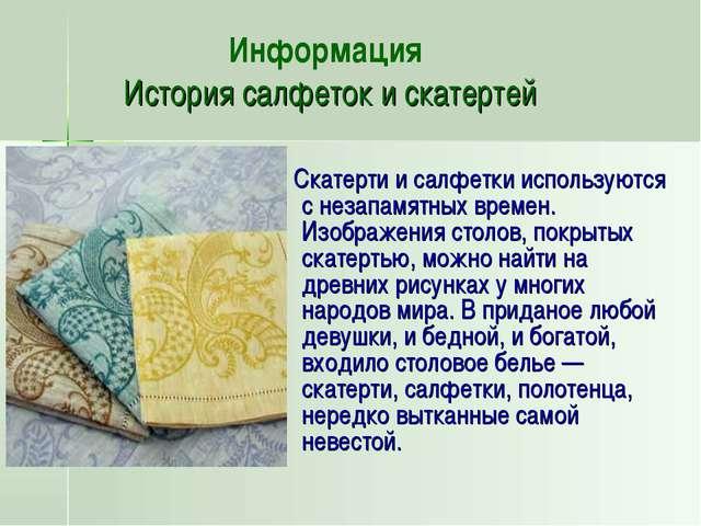 Информация История салфеток и скатертей Скатерти и салфетки используются с не...