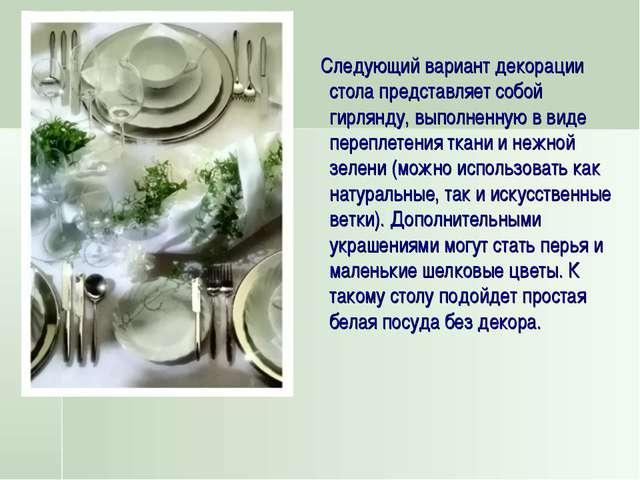 Следующий вариант декорации стола представляет собой гирлянду, выполненную в...