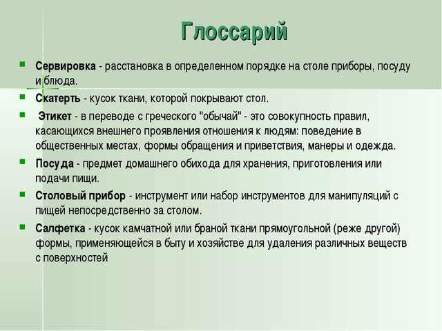 Глоссарий Сервировка - расстановка в определенном порядке на столе приборы, п...
