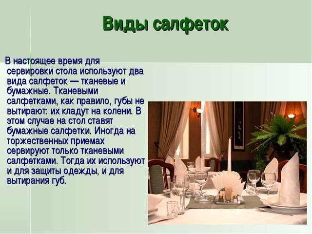 Виды салфеток В настоящее время для сервировки стола используют два вида салф...