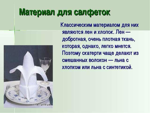 Материал для салфеток Классическим материалом для них являются лен и хлопок....