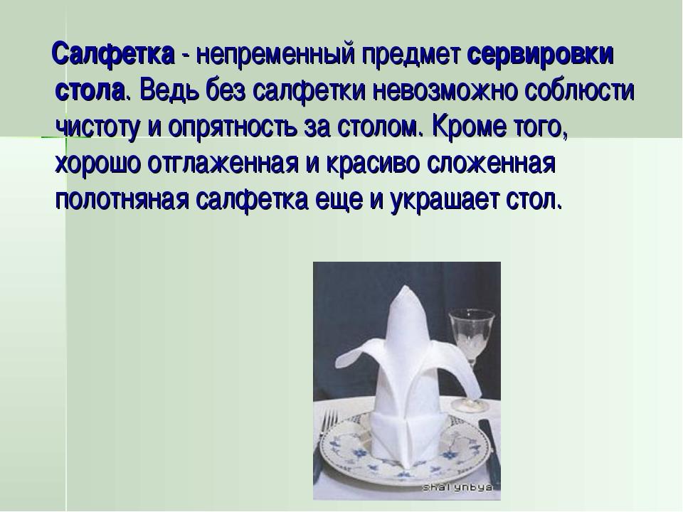 Салфетка - непременный предмет сервировки стола. Ведь без салфетки невозможн...