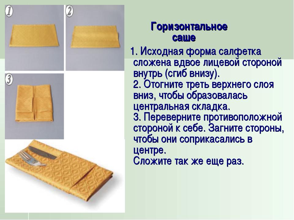 Горизонтальное саше 1. Исходная форма салфетка сложена вдвое лицевой стороно...
