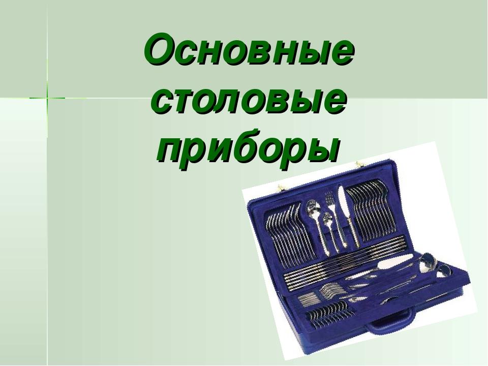 Основные столовые приборы