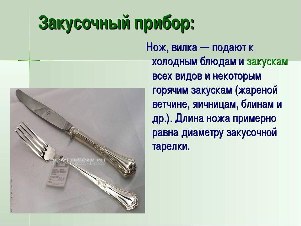 Закусочный прибор: Нож, вилка— подают к холодным блюдам и закускам всех видо...
