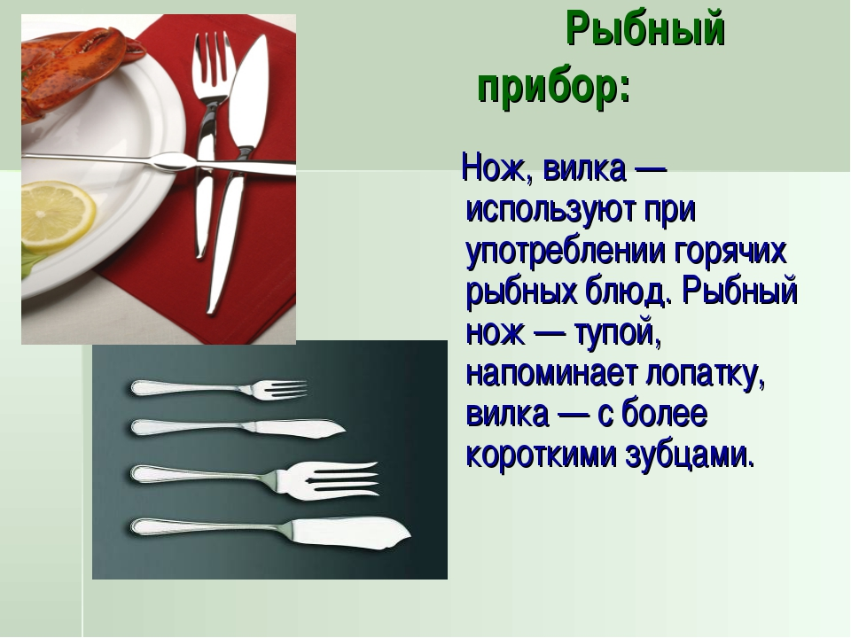 Рыбный прибор: Нож, вилка — используют при употреблении горячих рыбных блюд....