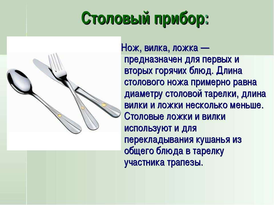 Столовый прибор: Нож, вилка, ложка— предназначен для первых и вторых горячих...