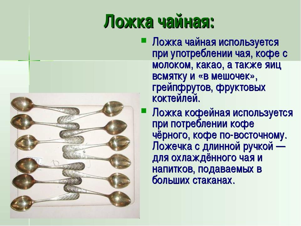 Ложка чайная: Ложка чайная используется при употреблении чая, кофе с молоком,...
