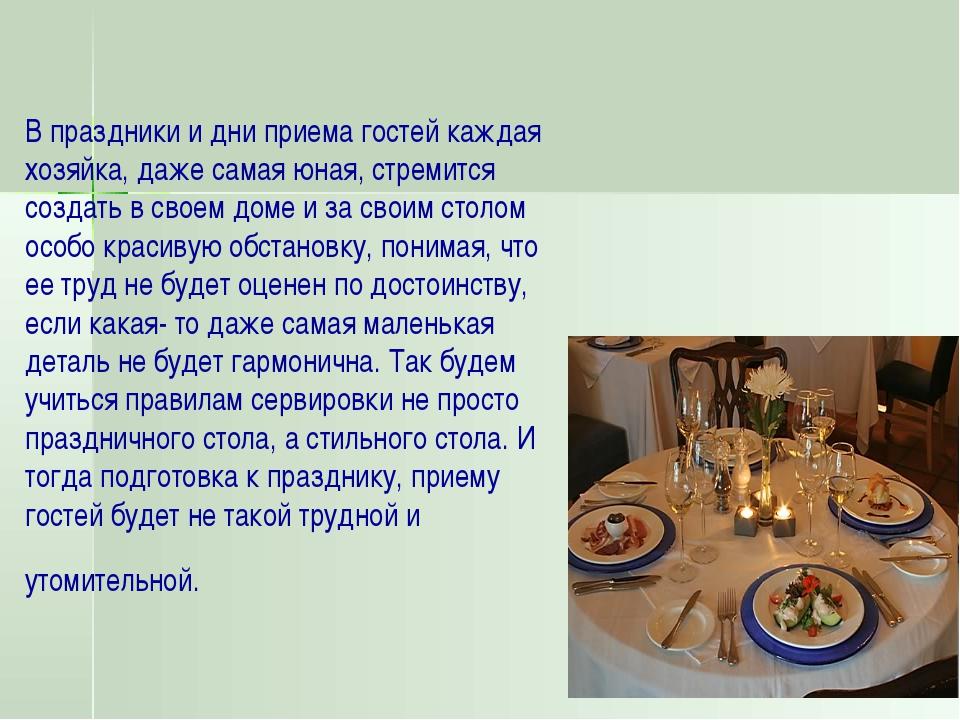 В праздники и дни приема гостей каждая хозяйка, даже самая юная, стремится со...