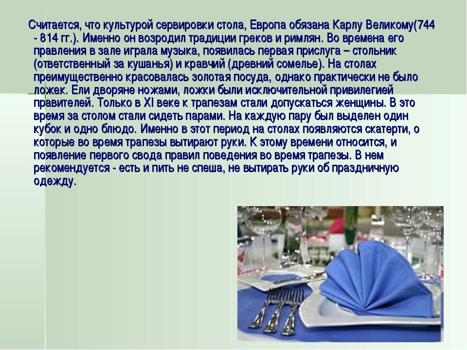 Считается, что культурой сервировки стола, Европа обязана Карлу Великому(744...