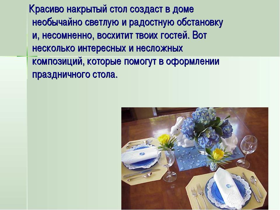 Красиво накрытый стол создаст в доме необычайно светлую и радостную обстанов...