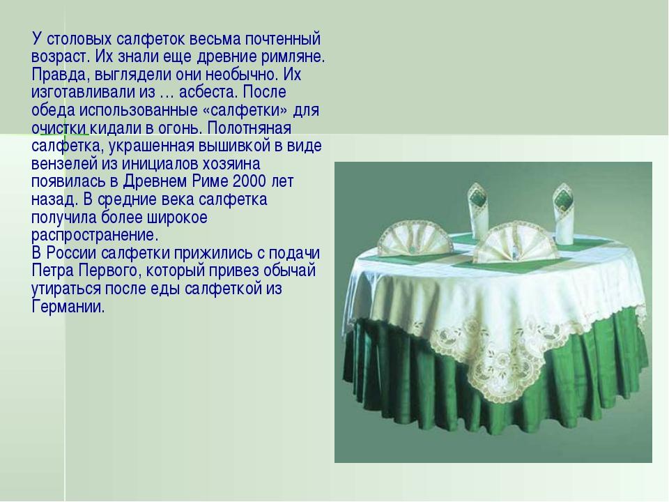 У столовых салфеток весьма почтенный возраст. Их знали еще древние римляне....