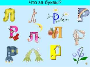 Что за буквы?