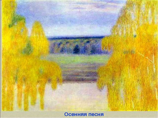 Осенняя песня
